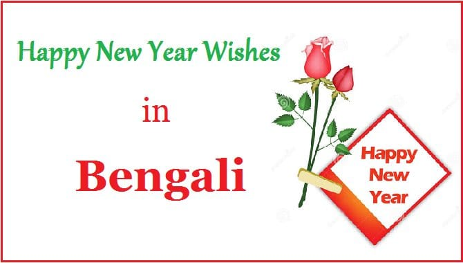 Happy New Year Wishes 2016 in Bengali