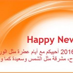 Happy New Year Wishes Messages in Arabic