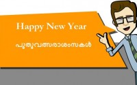 Happy New Year Wishes Messages in Malayalam