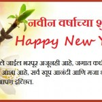 Happy New Year Wishes Messages in Marathi