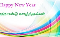 Happy New Year Wishes Messages in Tamil