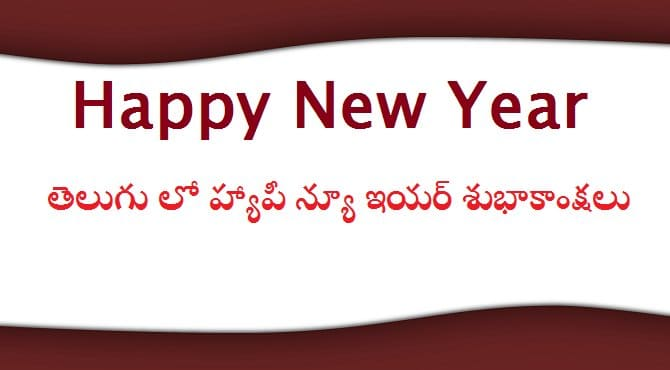Happy New Year Wishes Messages in Telugu