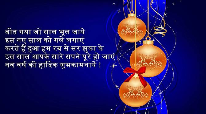 Happy New Year Wishes in Hindi 140 words