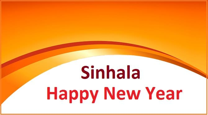 Sinhala New Year Sms Wishes 2016