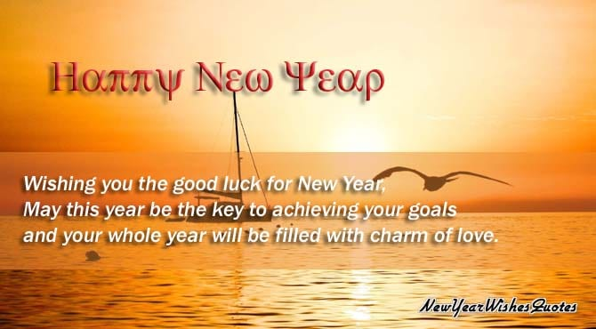 wallpaper new year 2016 wishes