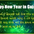 Happy New Year 2016 Wishes in Gujarati